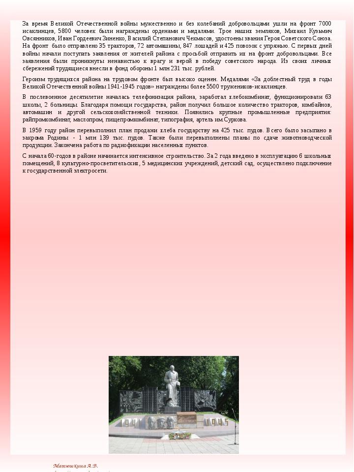 За время Великой Отечественной войны мужественно и без колебаний добровольцам...