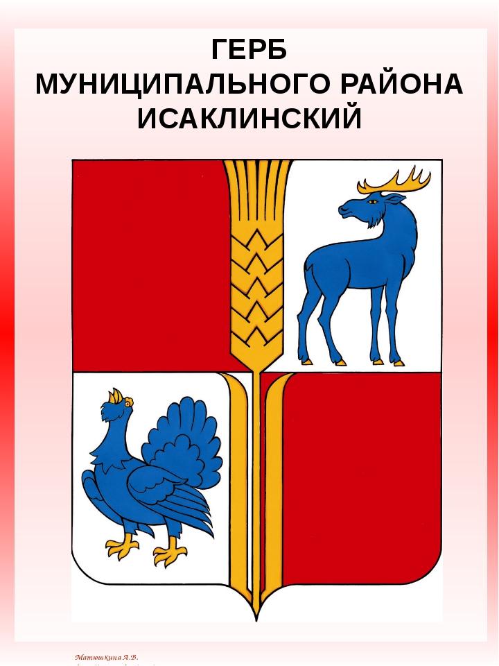ГЕРБ МУНИЦИПАЛЬНОГО РАЙОНА ИСАКЛИНСКИЙ Матюшкина А.В. http://nsportal.ru/use...
