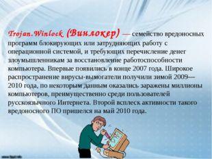 Trojan.Winlock(Винлокер) — семействовредоносных программблокирующих или за