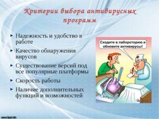 Критерии выбора антивирусных программ Надежность и удобство в работе Качество
