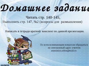 Домашнее задание Читать стр. 140-145, Выполнить стр. 147, №2 (вопросы для раз