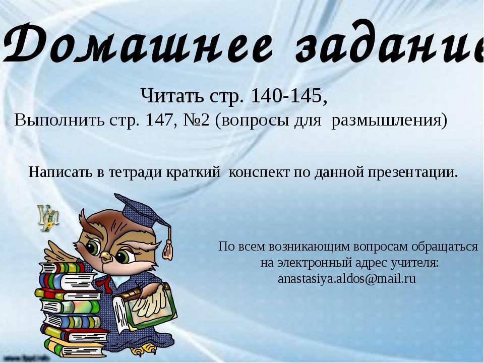 Домашнее задание Читать стр. 140-145, Выполнить стр. 147, №2 (вопросы для раз...