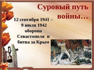 Суровый путь войны… 12 сентября 1941 – 9 июля 1942 оборона Севастополя и битв