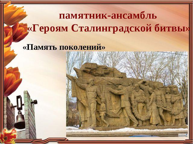 «Память поколений»  памятник-ансамбль «Героям Сталинградской битвы»