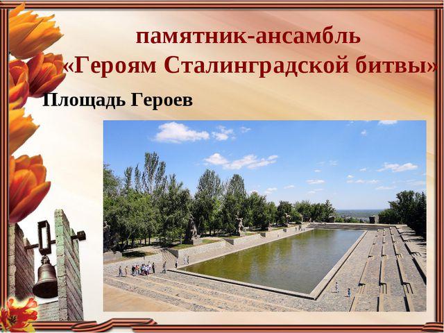 Площадь Героев  памятник-ансамбль «Героям Сталинградской битвы»