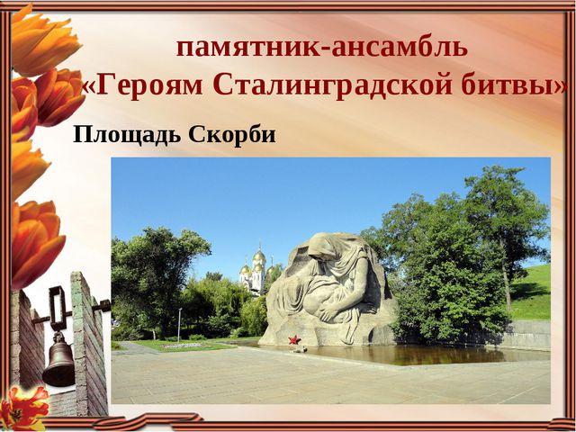 Площадь Скорби  памятник-ансамбль «Героям Сталинградской битвы»