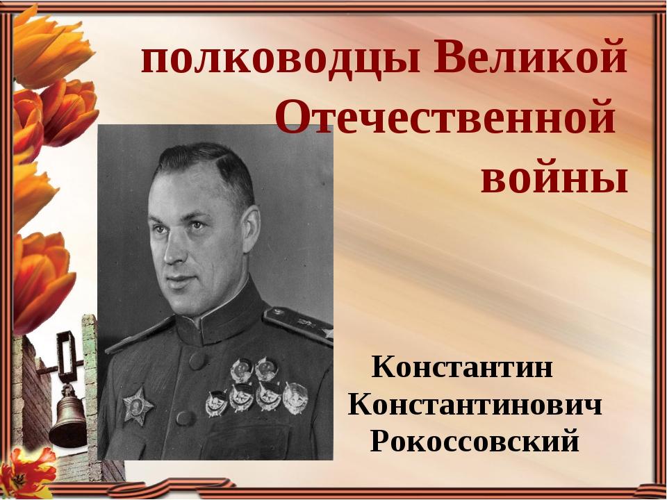 Константин Константинович Рокоссовский полководцы Великой Отечественной войны