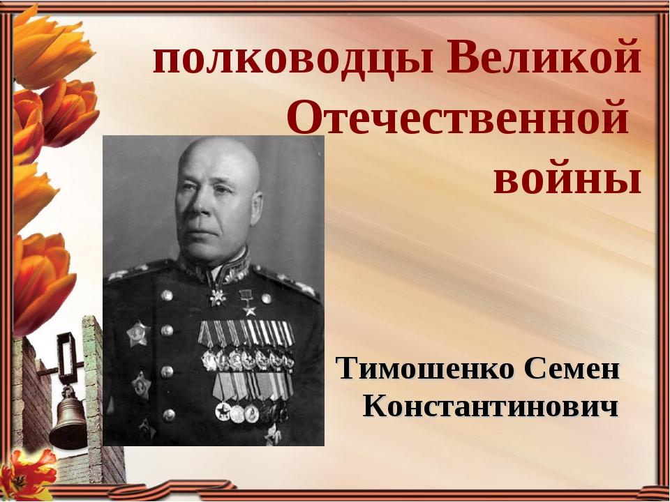Тимошенко Семен Константинович полководцы Великой Отечественной войны