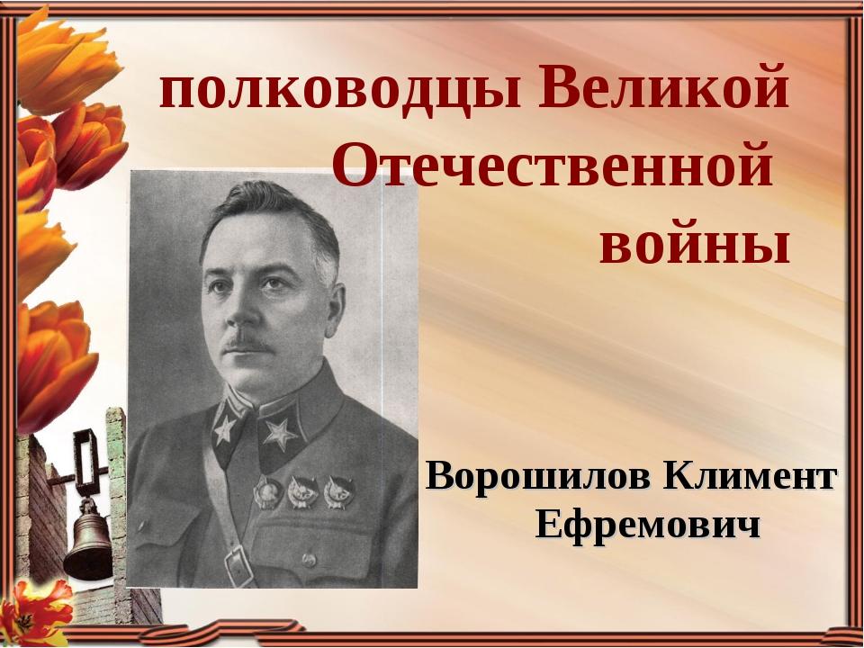 Ворошилов Климент Ефремович полководцы Великой Отечественной войны