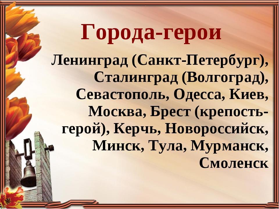 Ленинград (Санкт-Петербург), Сталинград (Волгоград), Севастополь, Одесса, Кие...