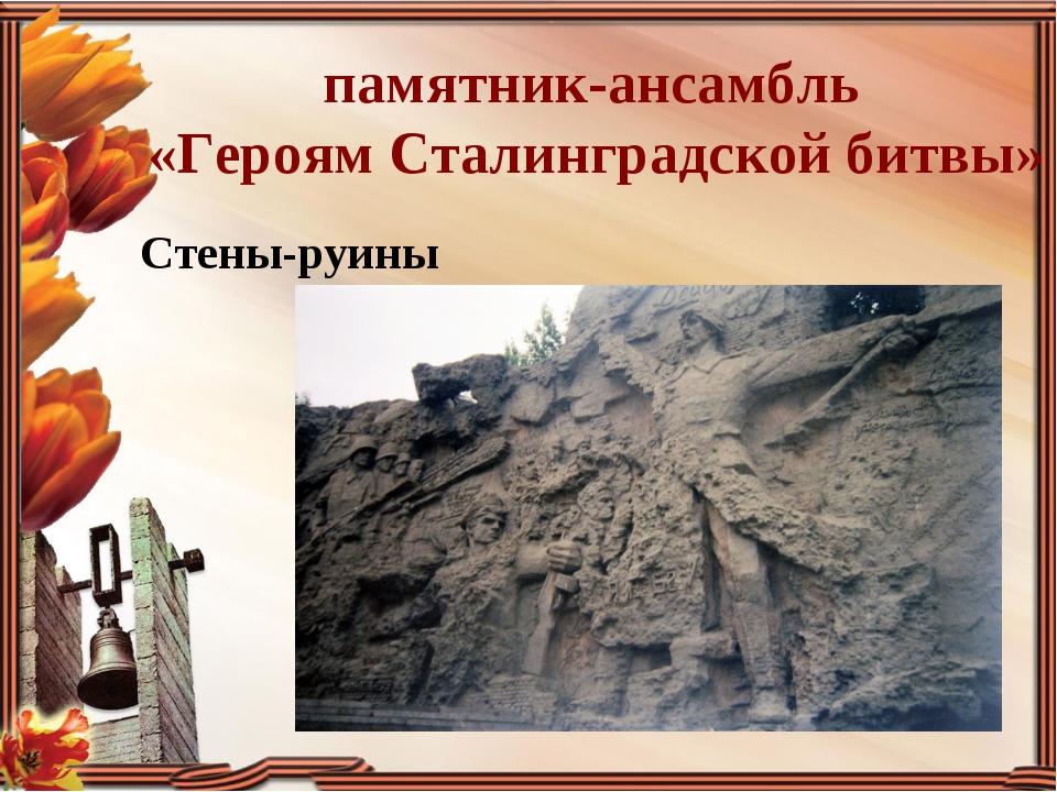 Стены-руины  памятник-ансамбль «Героям Сталинградской битвы»
