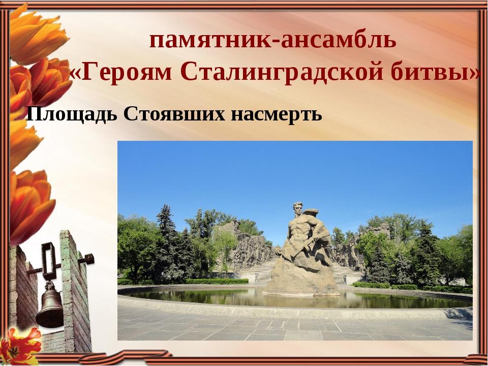 Площадь Стоявших насмерть  памятник-ансамбль «Героям Сталинградской битвы»