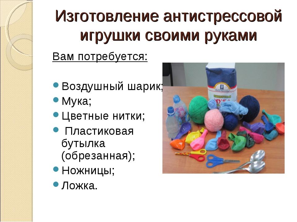 Изготовление антистрессовой игрушки своими руками Вам потребуется: Воздушный...
