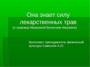 Она знает силу лекарственных трав (о травнице Мукановой Валентине Ивановне) В