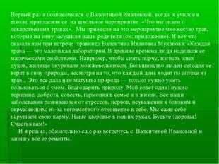 Первый раз я познакомился с Валентиной Ивановной, когда я учился в школе, при