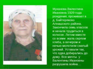 Муканова Валентина Ивановна 1929 года рождения, проживает в д. Байтеряково Ал