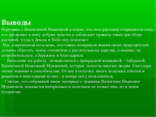 Выводы: Всречаясь с Валентиной Ивановной я понял, что сила растения открывает