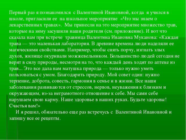 Первый раз я познакомился с Валентиной Ивановной, когда я учился в школе, при...