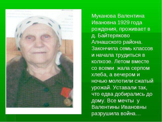 Муканова Валентина Ивановна 1929 года рождения, проживает в д. Байтеряково Ал...