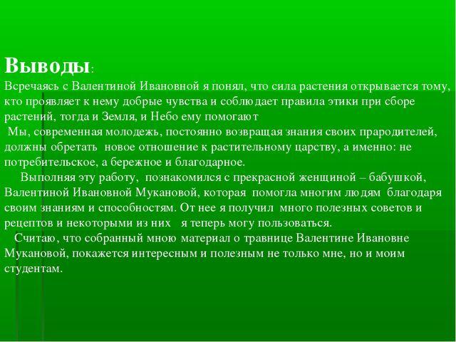 Выводы: Всречаясь с Валентиной Ивановной я понял, что сила растения открывает...