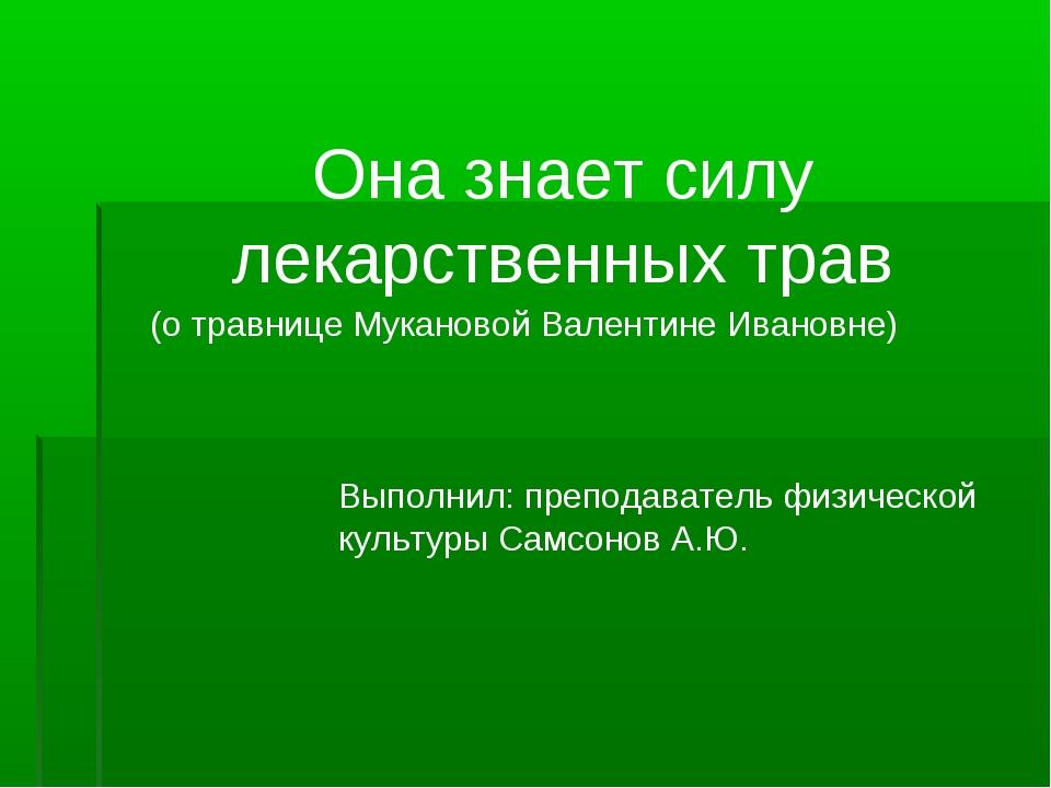 Она знает силу лекарственных трав (о травнице Мукановой Валентине Ивановне) В...