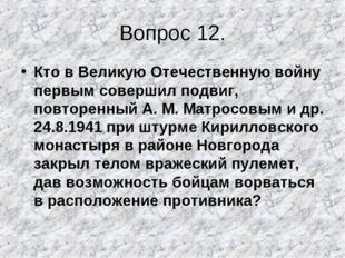 Вопрос 12. Кто в Великую Отечественную войну первым совершил подвиг, повторен