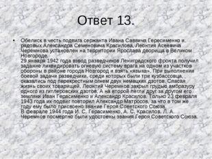 Ответ 13. Обелиск в честь подвига сержанта Ивана Саввича Гересименко и рядовы