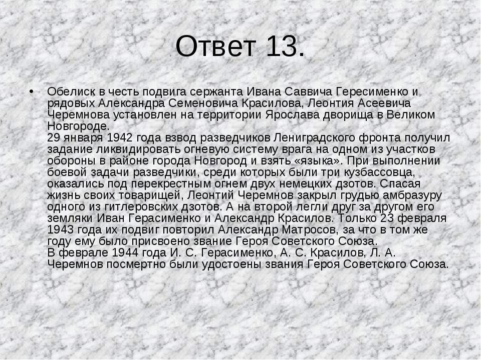 Ответ 13. Обелиск в честь подвига сержанта Ивана Саввича Гересименко и рядовы...