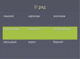 III ряд пищевойкирпичомэкипажем вооружённыйнаперечётприближённый свинцовы
