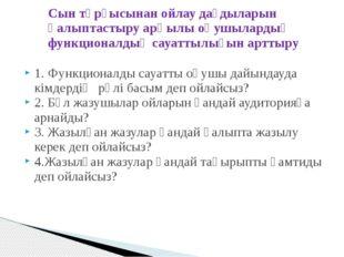 1. Функционалды сауатты оқушы дайындауда кімдердің рөлі басым деп ойлайсыз? 2