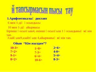 1.Арифметикалық диктант 6 мен 1-дің қосындысы 10 мен 1-дің айырмасы Бірінші қ