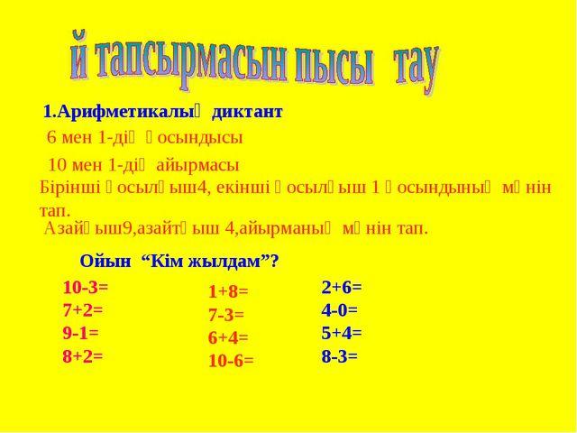 1.Арифметикалық диктант 6 мен 1-дің қосындысы 10 мен 1-дің айырмасы Бірінші қ...