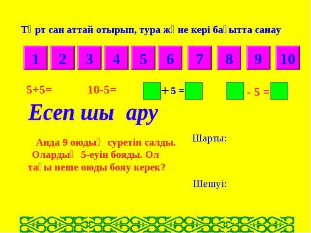 Төрт сан аттай отырып, тура және кері бағытта санау 1 2 3 4 5 6 7 8 9 10 5+5=...