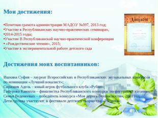 Мои достижения: Почетная грамота администрации МАДОУ №397, 2013 год; Участие