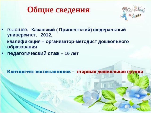 высшее, Казанский ( Приволжский) федеральный университет, 2012, квалификация...