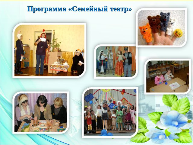 Программа «Семейный театр»