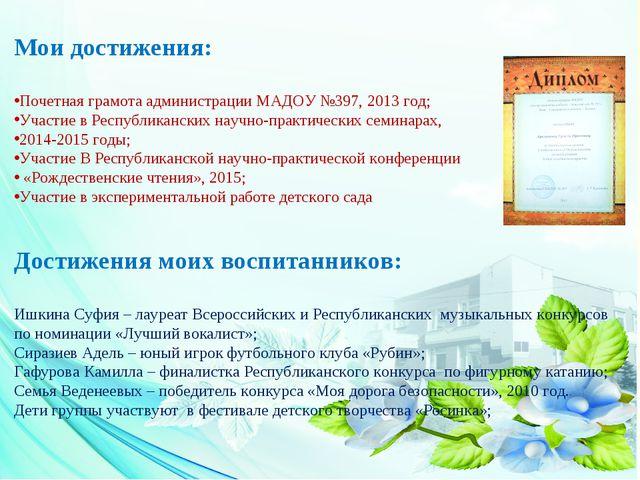 Мои достижения: Почетная грамота администрации МАДОУ №397, 2013 год; Участие...