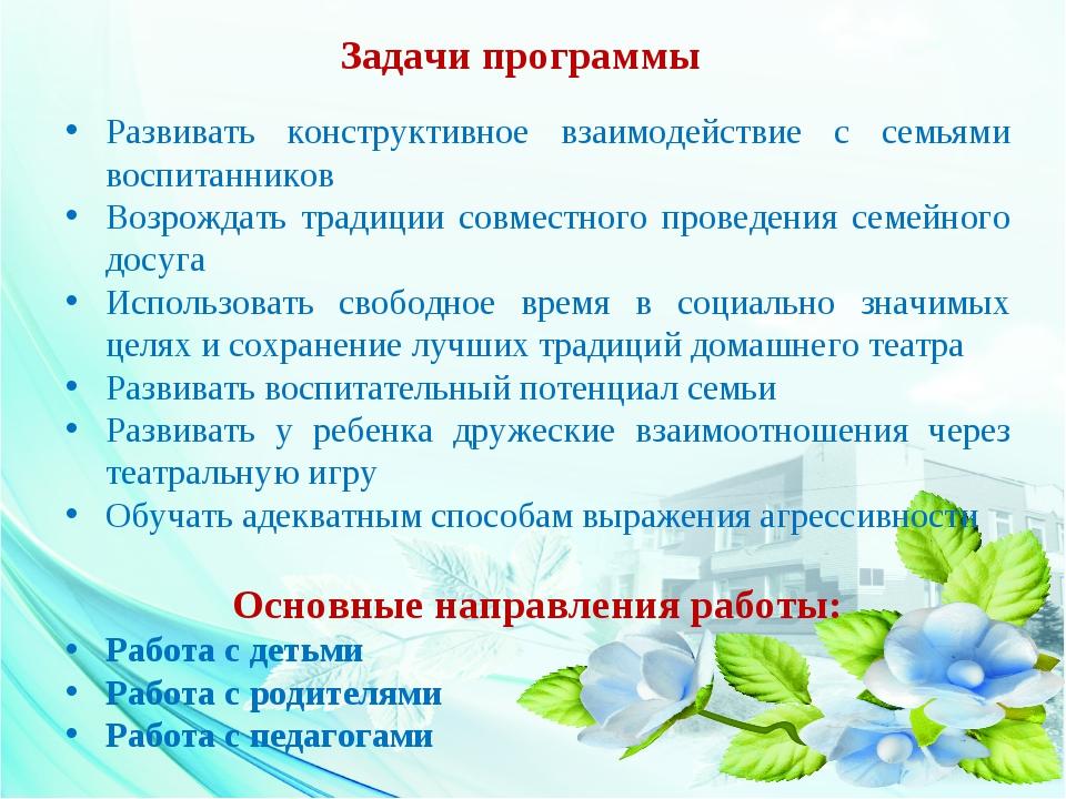 Развивать конструктивное взаимодействие с семьями воспитанников Возрождать тр...