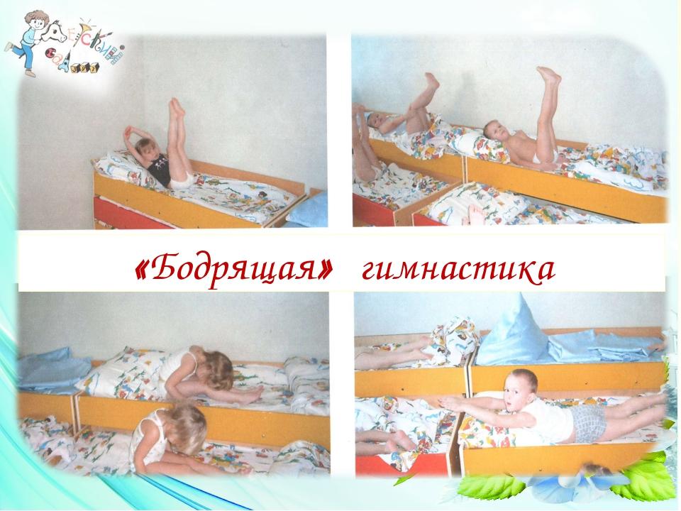 «Бодрящая» гимнастика