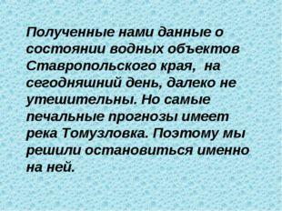 Полученные нами данные о состоянии водных объектов Ставропольского края, на с