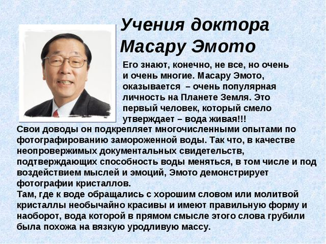 Учения доктора Масару Эмото Свои доводы он подкрепляет многочисленными опытам...