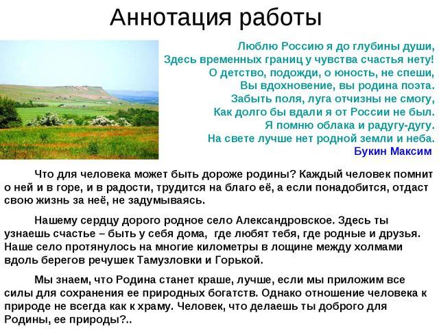Аннотация работы Люблю Россию я до глубины души, Здесь временных границ у чув...