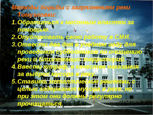 Методы борьбы с загрязнением реки Томузловки: Обратиться к местным властям за...
