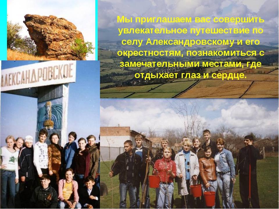 Мы приглашаем вас совершить увлекательное путешествие по селу Александровском...