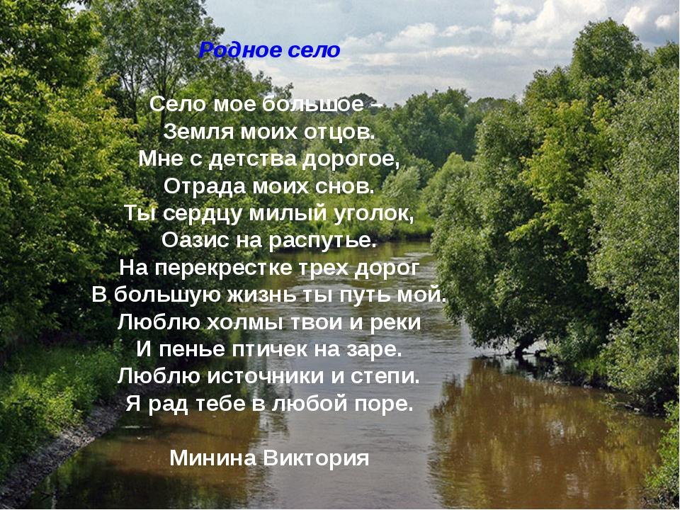Родное село Село мое большое – Земля моих отцов. Мне с детства дорогое, Отрад...