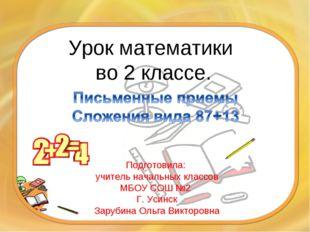 Урок математики во 2 классе. Подготовила: учитель начальных классов МБОУ СОШ