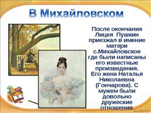 * * После окончания Лицея Пушкин приезжал в имение матери с.Михайловское где