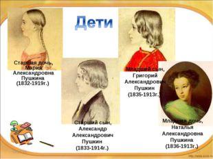 * * Старшая дочь, Мария Александровна Пушкина (1832-1919г.) Старший сын, Алек