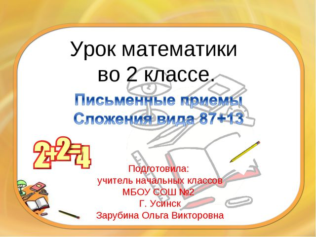 Урок математики во 2 классе. Подготовила: учитель начальных классов МБОУ СОШ...