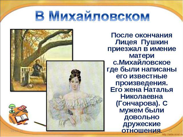 * * После окончания Лицея Пушкин приезжал в имение матери с.Михайловское где...